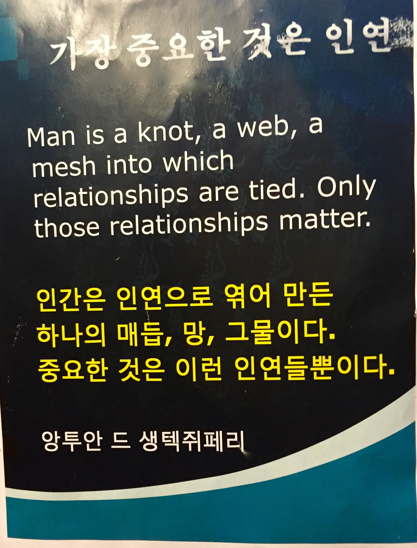 Korean Wisdom on an Elevator