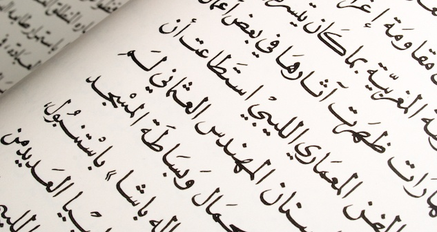 10 Facts We Bet You Didn't Know About the Arabic Language