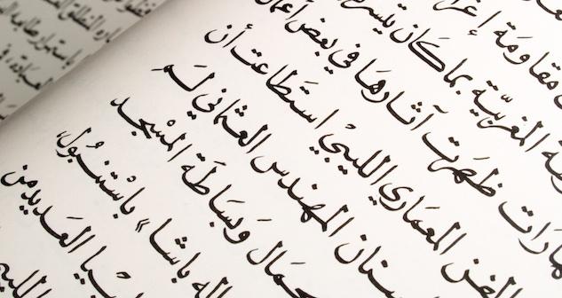 Arabic literature (1)-1.jpg