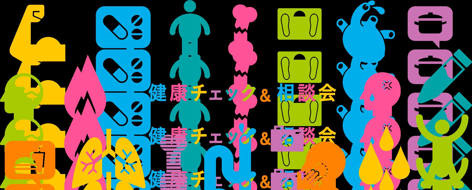 健康チェック&相談会|アイセイ...