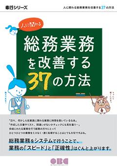 人に関わる総務業務を改善する 37 の方法ガイドブック