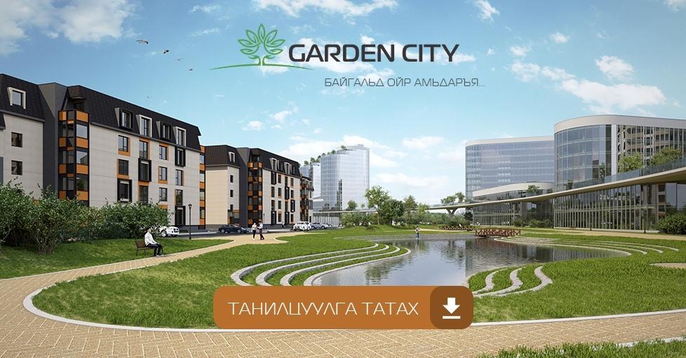 Garden city CTA