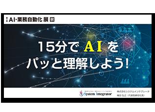 「15分でAIをパッと理解しよう!」ミニセミナー資料 ※第二回AI業務自動化展(秋)