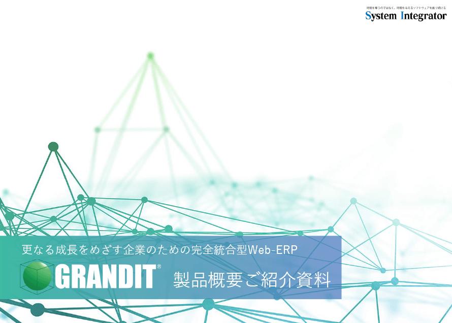 GRANDIT 総合紹介資料