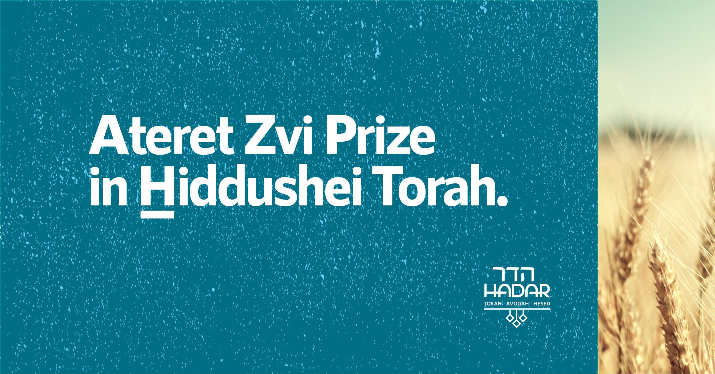 Ateret Zvi Prize in Hiddushei Torah