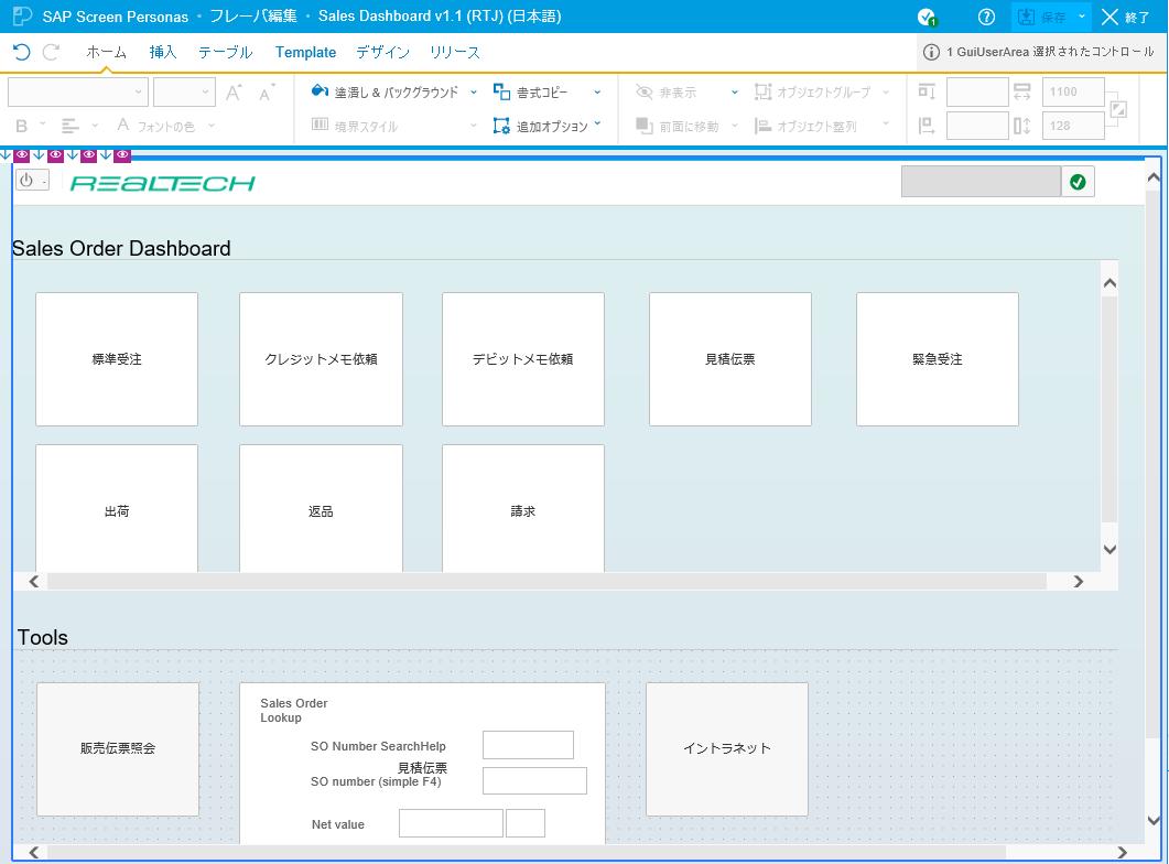 実装内容 基本的な開発 ダッシュボードの開発