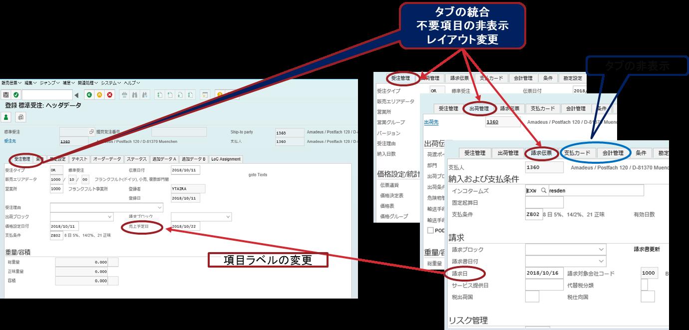 「SAP Screen Personas 3.0」実装内容の簡素化