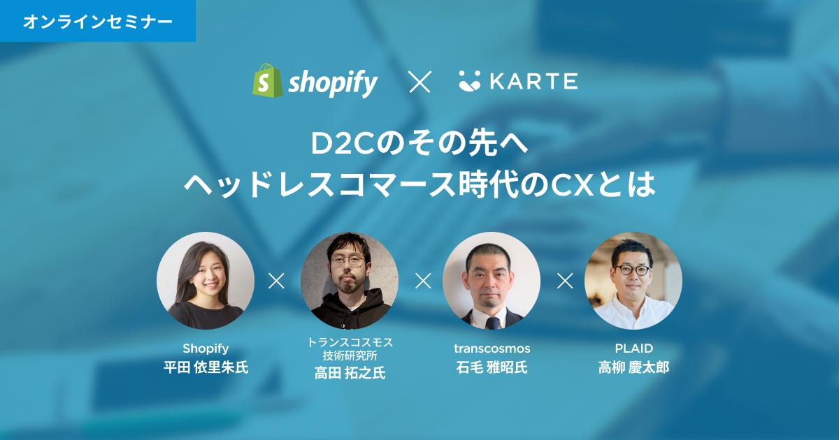 shopify_cx_20200520