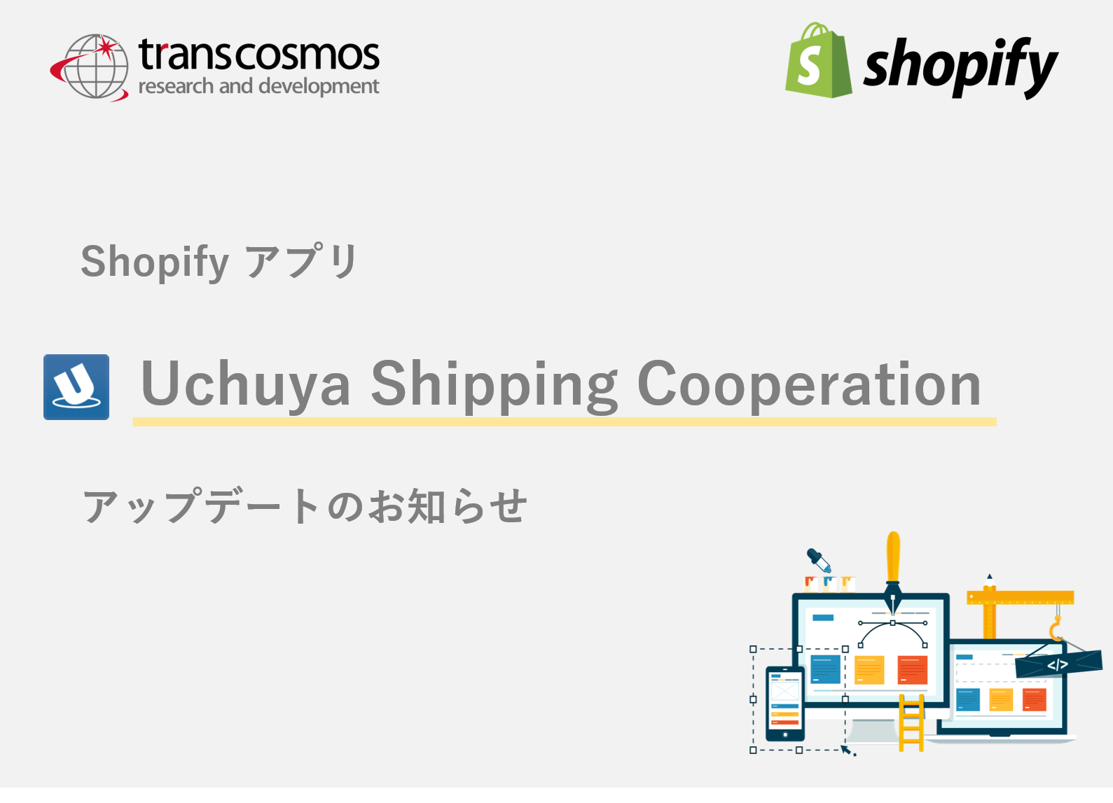 uchuya_update