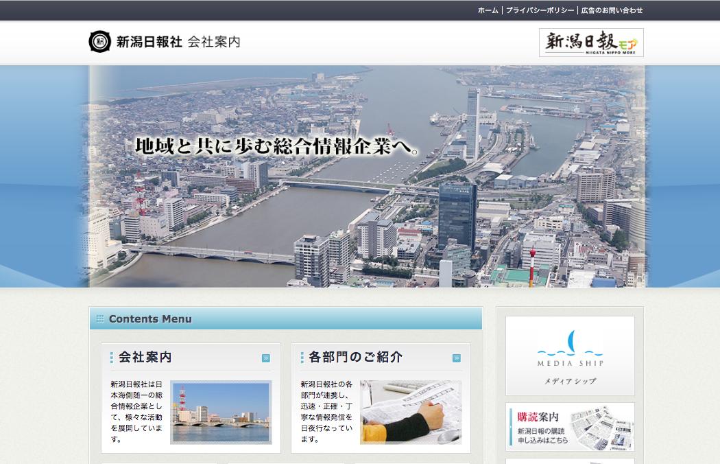 新潟の広告メディアまとめ(新聞)