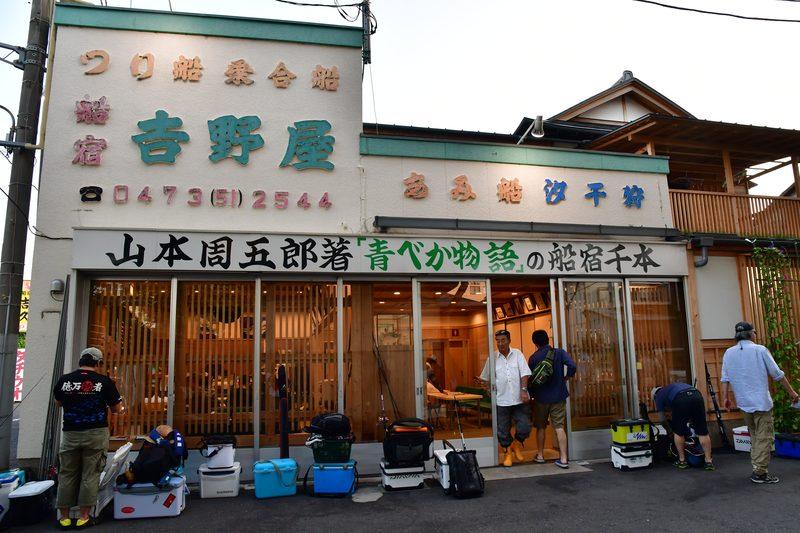 【東京湾の餌木タコ(エギタコ)入門】千葉県浦安市にある老舗の船宿・吉野屋