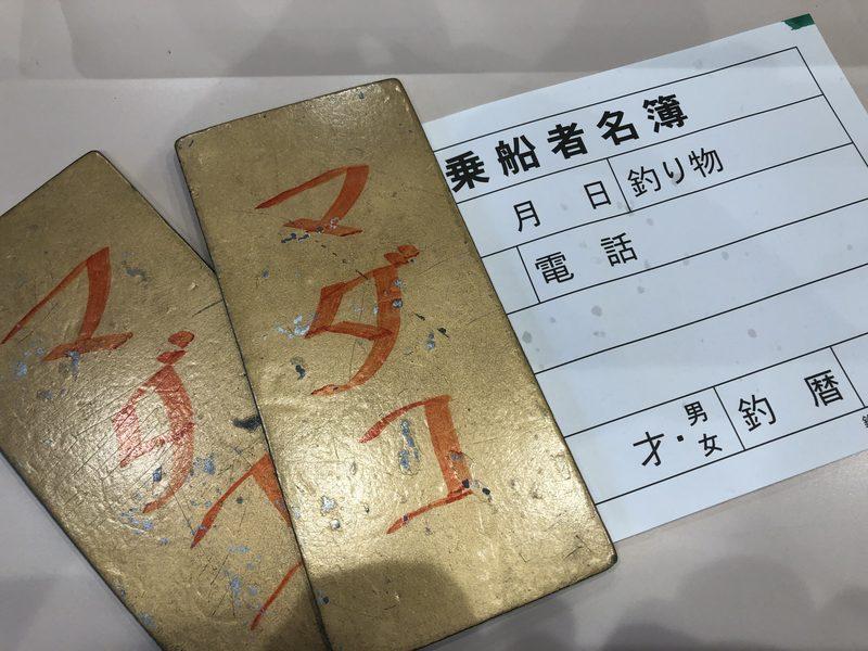 【東京湾の餌木タコ(エギタコ)入門】吉野屋の受付手順