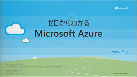 簡易提案書「ゼロから分かるMicrosoft Azure」