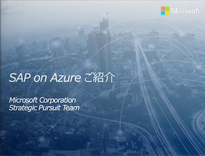 SAP on Azure ご紹介