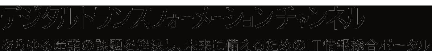 デジタルトランスフォーメーション チャンネル
